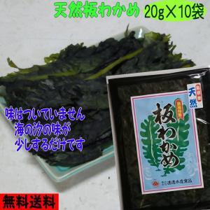 【新物】島根県産天然板わかめ20g×10袋|watanabess