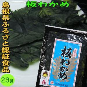 【ふるさと認証食品】島根県産養殖板わかめ 25g|watanabess