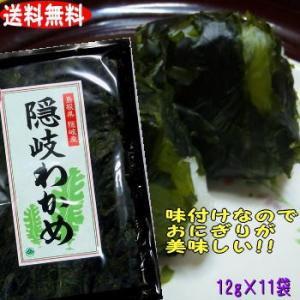 隠岐わかめ 島根県産養殖 12g×11袋|watanabess