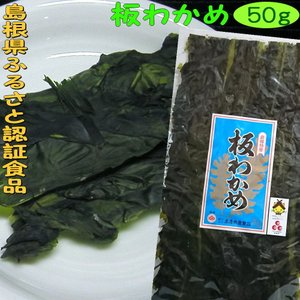【ふるさと認証食品】島根県産養殖板わかめ 50g|watanabess