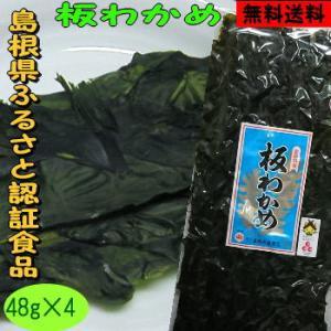 【ふるさと認証食品】島根県産養殖板わかめ 50g×4袋|watanabess