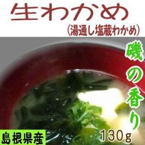 【島根県産】コリコリの茎も美味しい生わかめ(湯通し塩蔵わかめ)|watanabess