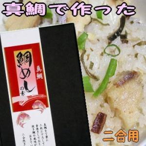 真鯛を ご飯の素にしました。 真鯛めしの素【炊き込みご飯】|watanabess