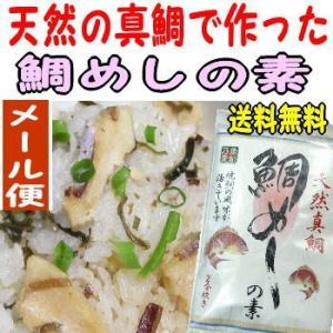 【メール便利用-送料無料】 天然の真鯛を ご飯の素にしました。 真鯛めしの素【炊き込みご飯】|watanabess