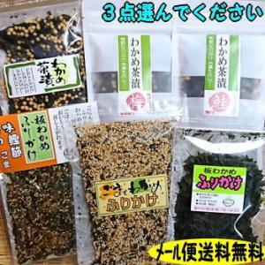 【メール便送料無料】わかめのふりかけ・お茶漬けーお好きなものを3点選んで1000円ポッキリ|watanabess