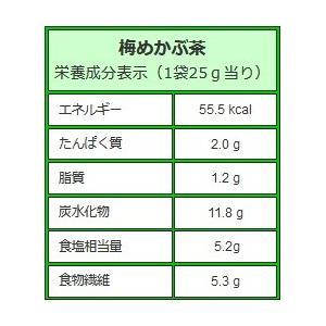 【10袋までならメール便】梅めかぶ茶|watanabess|03
