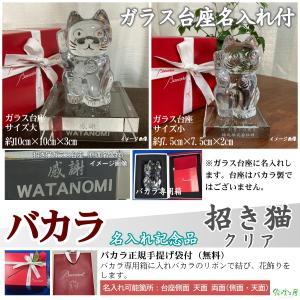 バカラ 招き猫 名入れ 記念品 ギフト baccarat 大量注文 彫刻 御祝 贈り物 結婚 還暦 ...