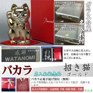 バカラ ゴールド招き猫 名入れ 記念品 ギフト baccarat 大量注文 彫刻 祝い 贈り物 結婚...