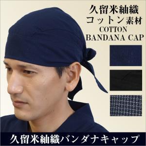 バンダナ帽子 バンダナキャップ 久留米紬織 帽子 メンズ レディース|watanosato
