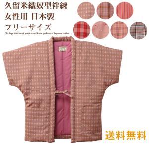 女性用 久留米織奴型(半袖)はんてん・還暦祝い・ちゃんちゃんこ・丹前・どてら 日本製 送料無料 日本製 敬老の日 watanosato