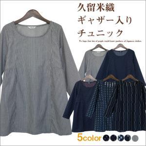 チュニック ワンピース 久留米織ギャザー入り長袖 日本製|watanosato