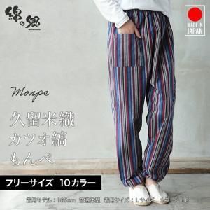 f04ac3d7cec8a カツオ縞もんぺ 女性用 M~3Lサイズ 久留米織 久留米絣調 日本製