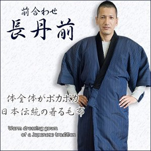 丹前 かいまき 男性用久留米織り前合わせ長丹前|watanosato