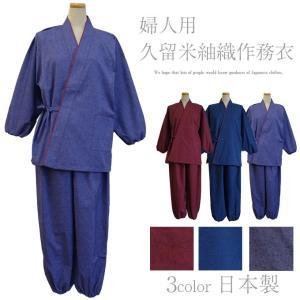 綿の郷 婦人用久留米紬織作務衣 日本製|watanosato