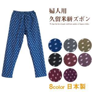 faf67b4f9deba 久留米絣婦人用ズボン・スラックス 日本製 ゆうパケットOK. 5