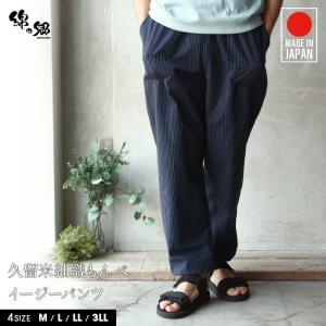 男性用久留米織もんぺ イージーパンツ サイズリニューアル|watanosato