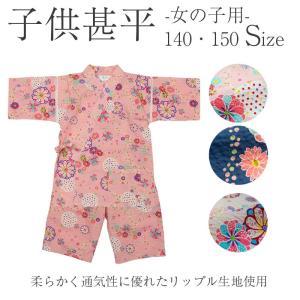 甚平 女の子用リップル生地甚平 女の子 子供  じんべい 子供服 日本製 140・150サイズ watanosato