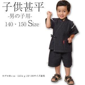 日本製 お子様用久留米ちぢみ織り文人柄甚平  男の子  甚平 じんべい 子供 140・150サイズ watanosato