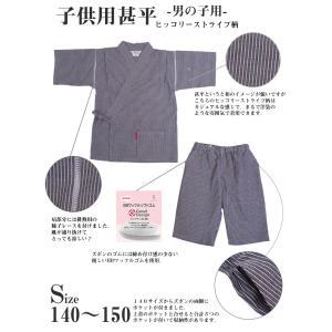 日本製 ヒッコリー風ちぢみ織カジュアル甚平 140・150サイズ watanosato