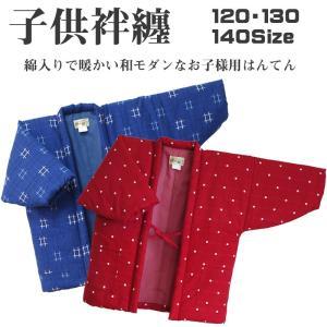 子供用はんてん サイズ120 130 140 日本製だから安心 ドビー織柄  半纏 袢天 ちゃんちゃんこ 日本製|watanosato