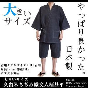 大きいサイズ 久留米ちぢみ文人織甚平 じんべい 浴衣 メンズ watanosato