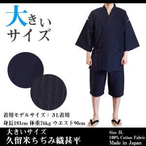 大きいサイズ 久留米ちぢみ織甚平 じんべい メンズ watanosato
