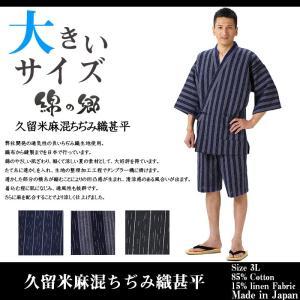 大きいサイズ メンズ 久留米ちぢみ織麻混甚平 日本製 watanosato
