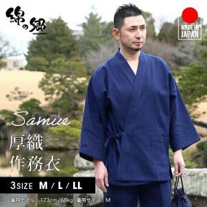 久留米厚織作務衣 さむえ サムイ 敬老の日 父の日 還暦祝い 久留米織 日本製 敬老の日 watanosato