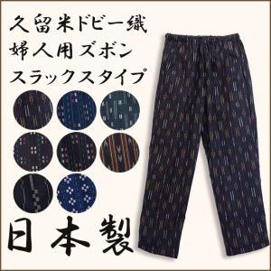 久留米ドビー織婦人用ズボン・スラックス 日本製|watanosato