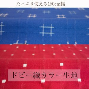 久留米ドビー織カラー生地 裏表あり|watanosato