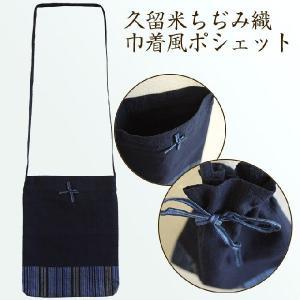 久留米ちぢみ織巾着風ポシェット 日本製|watanosato