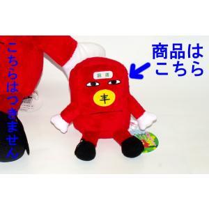 わっしーぬいぐるみ(小) watarase