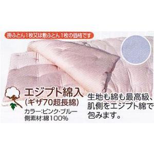 ★_68「滋賀県ご当地モール」手作り純綿入り肌ふとん(最高級の超長綿使用タイプ)|watase