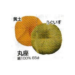 【打ち直し専用】丸座布団(直径65cm)カラー選べます watase