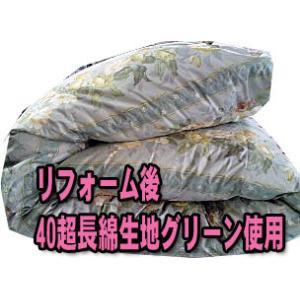 羽毛リフォーム【スタンダードコース】 watase