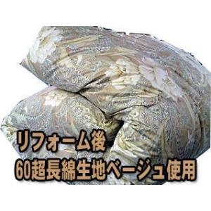 ダブル羽毛リフォーム【高級仕様コース】 watase