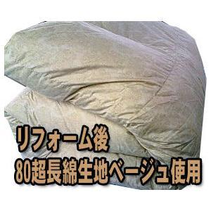 羽毛リフォーム【最高級仕様コース】 watase