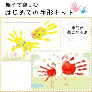 マイファースト 手形キット キリン ゾウ カニ トリ EDH-707 宅配のみ アートな手形 記念品 出産祝い ベビー プレゼント