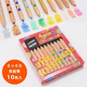 色えんぴつ コクヨ 画期的な二色の芯 ミックス色鉛筆 10本 日本製 KE-AC1 鉛筆削り付き