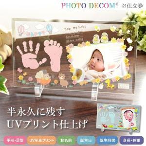 手形足型アート 手形アート 赤ちゃん インク スタンプ キット 名入れ フォトフレーム 出産祝い 男...
