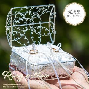 リングピロー かご ボックス 完成品 かわいい おしゃれ 結婚式 結婚祝い ウエディング プレゼント...