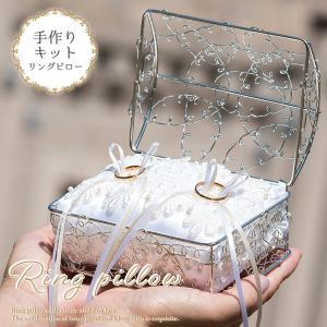 リングピロー 手作り キット かご ホワイト かわいい おしゃれ 上品 結婚式 ウエディング 結婚祝い カノングランデ