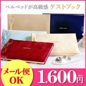 芳名帳 結婚式 バインダー 名前のみ おしゃれ ウェディング ゲストブック 受付 ネイビー レッド ...