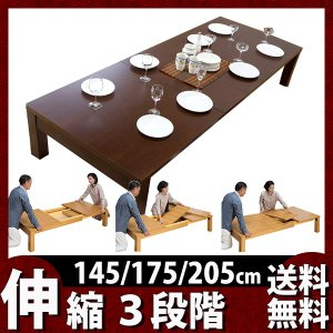伸縮テーブル 伸縮リビングテーブル 折れ脚テーブル エクステンションテーブル 天然木 幅145cm 幅175 幅205 の写真