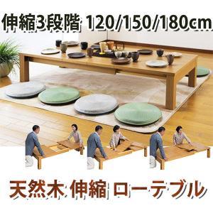 伸縮テーブル 伸縮リビングテーブル 折れ脚テーブル エクステンションテーブル 天然木 幅120cm 幅150 幅180