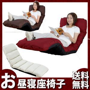スタイル自在 お昼寝座椅子 リクライニングチェア 14段階 リクライニング おすすめの写真