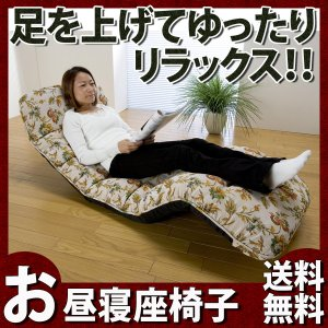 スタイル自在 お昼寝座椅子 リクライニングチェア 14段階 リクライニング おすすめ ジャガードの写真