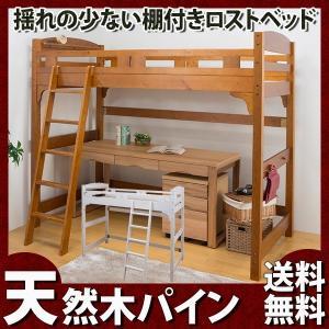 揺れの少ない棚板付き ロフトベッド シングル カントリー調 天然木パイン材 棚付 すのこ 木製