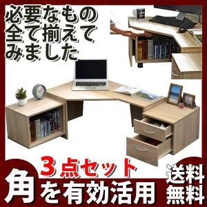 パソコンデスク 3点セット コーナーデスク L字型 ロータイプ コンパクト l字型 文机 ブラウンの写真