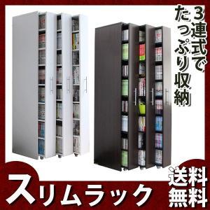 3連 スリムラック 本棚 薄型 スライド コミック収納の写真